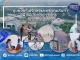 พลังวิทย์ คิดเพื่อคนไทย ตอน ศูนย์ให้คำปรึกษาและกระจายสินค้าเพื่อผู้ประกอบการไทย