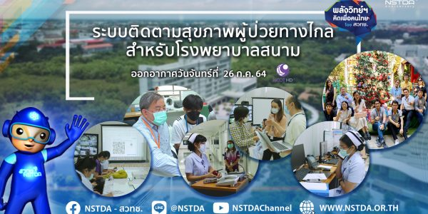พลังวิทย์ คิดเพื่อคนไทย ตอน ระบบติดตามสุขภาพผู้ป่วยทางไกลสำหรับโรงพยาบาลสนาม