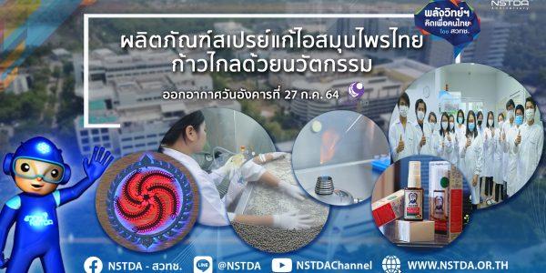 พลังวิทย์ คิดเพื่อคนไทย ตอน ผลิตภัณฑ์สเปรย์แก้ไอสมุนไพรไทยก้าวไกลด้วยนวัตกรรม