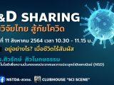 R&D Sharing 2021 EP2: อยู่อย่างไรเมื่อชีวิตไร้สัมผัส