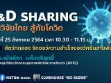 R&D Sharing 2021 EP4: สัตว์ทดลอง จิกซอว์ความสำเร็จของวัคซีนสายพันธุ์ไทย