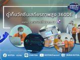 พลังวิทย์ คิดเพื่อคนไทย ตอน ตู้เก็บวัคซีนเสถียรภาพสูง 360DE