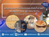 พลังวิทย์ คิดเพื่อคนไทย ตอน แป้งดัดแปรคาร์โบไฮเดรตและดัชนีน้ำตาลต่ำ เพื่อผู้สูงอายุและผู้ป่วยเบาหวาน