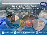 พลังวิทย์ คิดเพื่อคนไทย ตอน เพิ่มมูลค่าผลิตภัณฑ์เวชสำอาง ด้วยการทดสอบประสิทธิภาพและความปลอดภัย