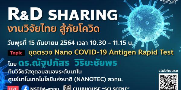 "R&D Sharing 2021 EP.7: ""ชุดตรวจนาโน COVID-19 Antigen Rapid Test"""