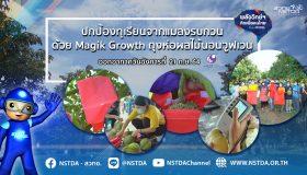 พลังวิทย์ คิดเพื่อคนไทย ตอน ปกป้องทุเรียนจากแมลงรบกวน ด้วย Magik Growth ถุงห่อผลไม้นอนวูฟเวน