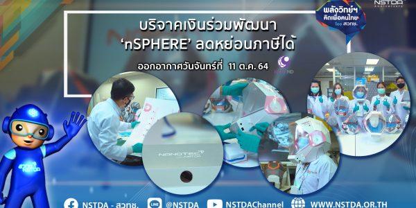 พลังวิทย์ คิดเพื่อคนไทย ตอน บริจาคเงินร่วมพัฒนา 'nSPHERE' ลดหย่อนภาษีได้
