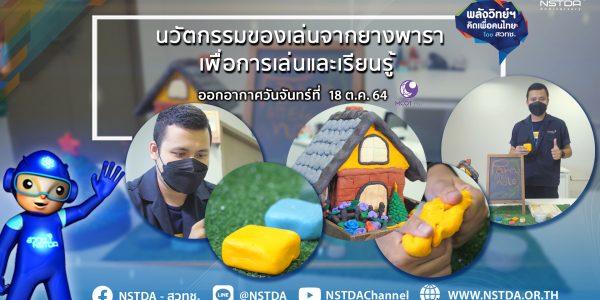 พลังวิทย์ คิดเพื่อคนไทย ตอน นวัตกรรมของเล่นจากยางพาราเพื่อการเล่นและเรียนรู้
